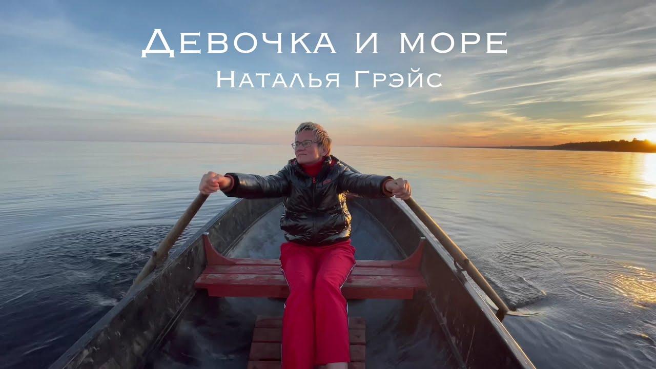 ДЕВОЧКА И МОРЕ. СТИХИ НАТАЛЬИ ГРЭЙС. ФИНСКИЙ ЗАЛИВ. РЕПИНО #девочкаиморе #стихинатальигрэйс