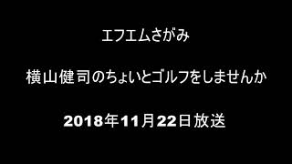 fm sagami 20181122