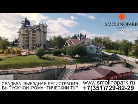 Свадебный отель на Урале SMOLINOPARK Hotel ****