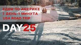 День 25. Йосамити. Самый невероятный национальный парк США. 1 ДЕНЬ - 1 МИНУТА