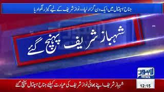 Shehbaz Sharif and Maryam Nawaz arrive at Jinnah Hospital to visit MNS