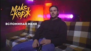 Макс Корж - Вспоминай меня (Official video)