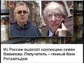Из России вывезли семена Судного Дня