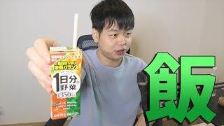 俺がただ飯を食いながらコンビニに文句を言う動画[Tanaka90]