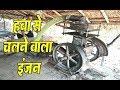 Good news, Diesel नहीं हवा से चलता है इंजन, the invention, 2018 II Asal news