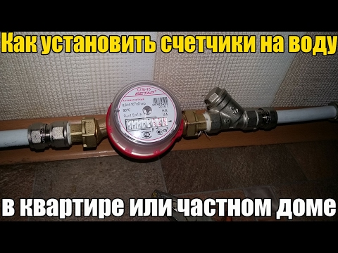 Как установить счетчики на воду - в квартире или частном доме