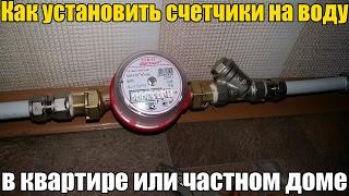 Как установить счетчики на воду - в квартире или частном доме(Видео инструкция - как установить счетчик воды своими руками в квартире или частном доме. НИЧЕГО СЛОЖНОГО!, 2017-02-01T17:58:47.000Z)