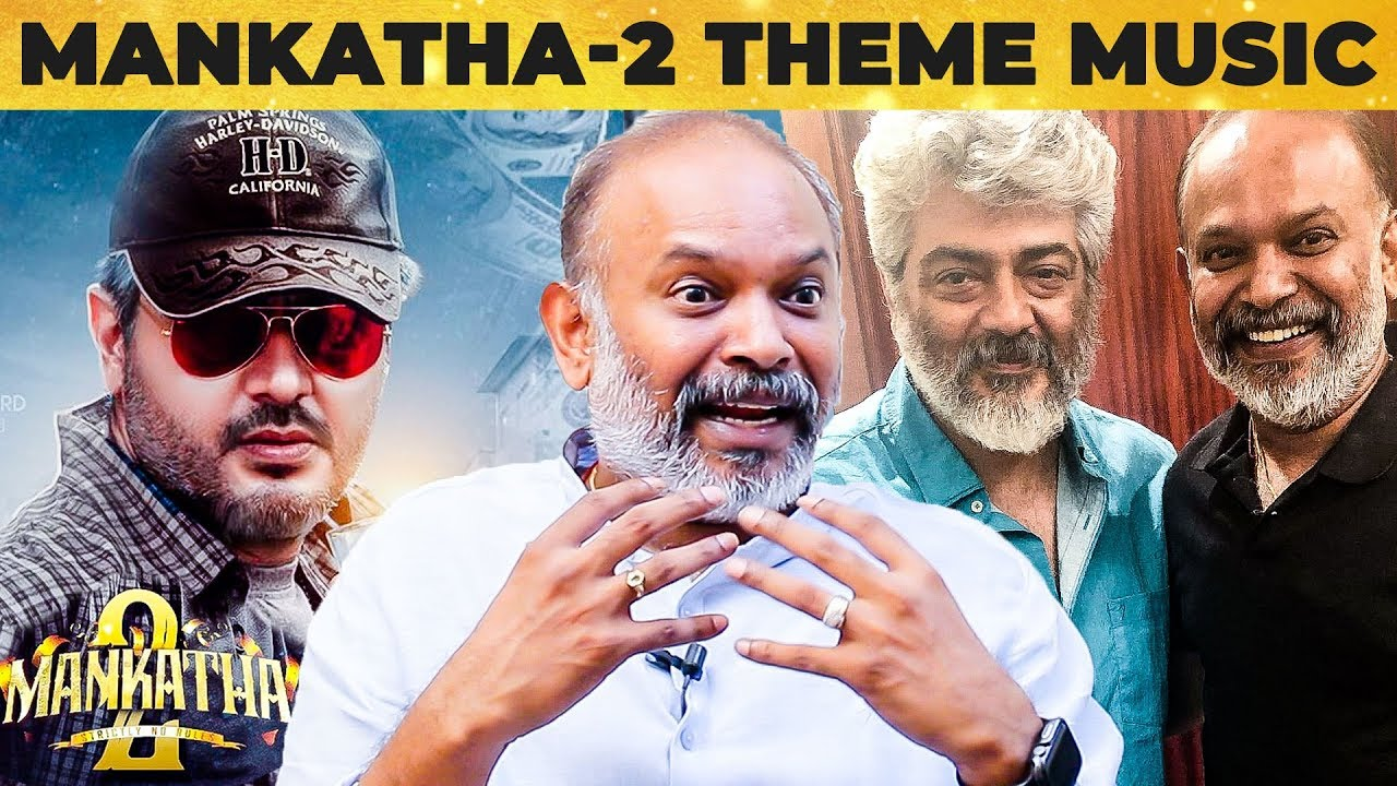 Mankatha 2 Theme Music! - Venkat Prabhu Reveals | 22 Years of Yuvanism | Thala Ajith | MY457
