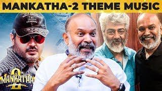 Mankatha 2 Theme Music! - Venkat Prabhu Reveals | 22 Years of Yuvanism | Thala Ajith | MY457