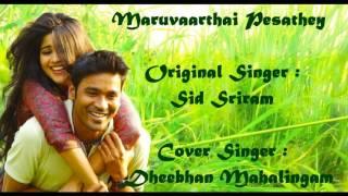 Maruvaarthai Pesathey (Cover)by Dheebhan with Guitarist 🎸Ashwin Asokan|ENPT|Sid Sriram|Gautam Menon