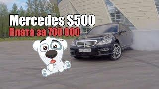 VAG.Техничка: Mercedes w221 S500 (6,3 AMG)