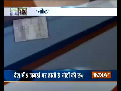 RBI printing 20 rs  Indian currency.live vedio!!