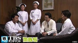 ナースに厳しい新任の優秀な外科医・藤堂昭一(五代高之)は、仕事に不慣れ...