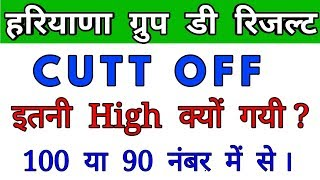 Haryana group D result declare, Reason of high cutt off Hssc group d ,hssc group d cutt off marks