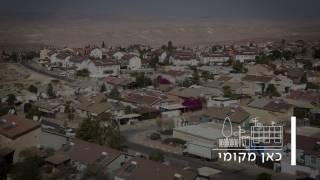 כאן | מקומי – מגזין האקטואליה המקומית של תאגיד השידור הישראלי | תכנית 6