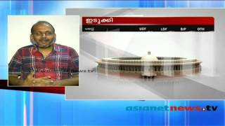 Election Survey 2014 :Asianet News C Fore Survey Result: Idukki, അഭിപ്രായ സര്‍വ്വേ