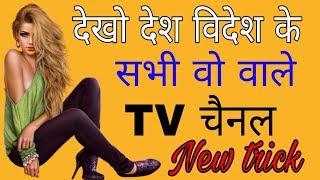 दुनिया के सबसे गंदे TV चैनल को देखो अब अपने मोबाइल पर    Google Play Store के ऐप्स पर