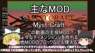 Mystの中の工業厨 part1 【Minecraft】〈ゆっくり実況〉