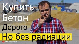 видео Заводская доставка бетона
