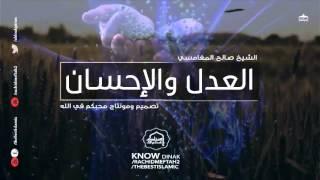 إصدر جد متميز | معنى العدل والإحسان | الشيخ صالح المغامسي 2016 | جد رائع