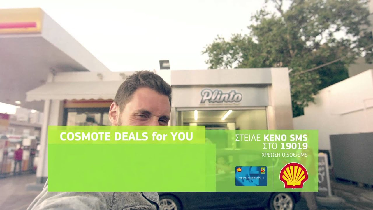 cosmote deals for you 2019 shell