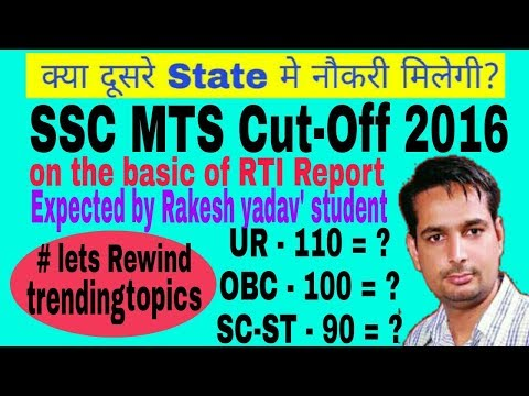 #lets Rewind || SSC MTS Cut-Off 2016 Analysis after RTI report prediction by Rakesh yadav'student