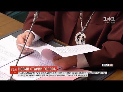 ТСН: Конституційний суд поки не вирішив, що робити із поверненням колишнього голови
