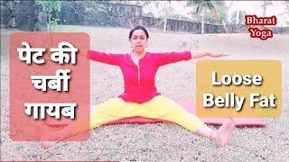 Get flat abs easily | Loose tummy fat | पेट की चर्बी घटाएं | पेट कम करें आसानी से | Belly fat