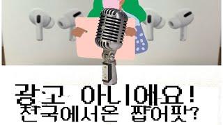 Inno 짭어팟 프로