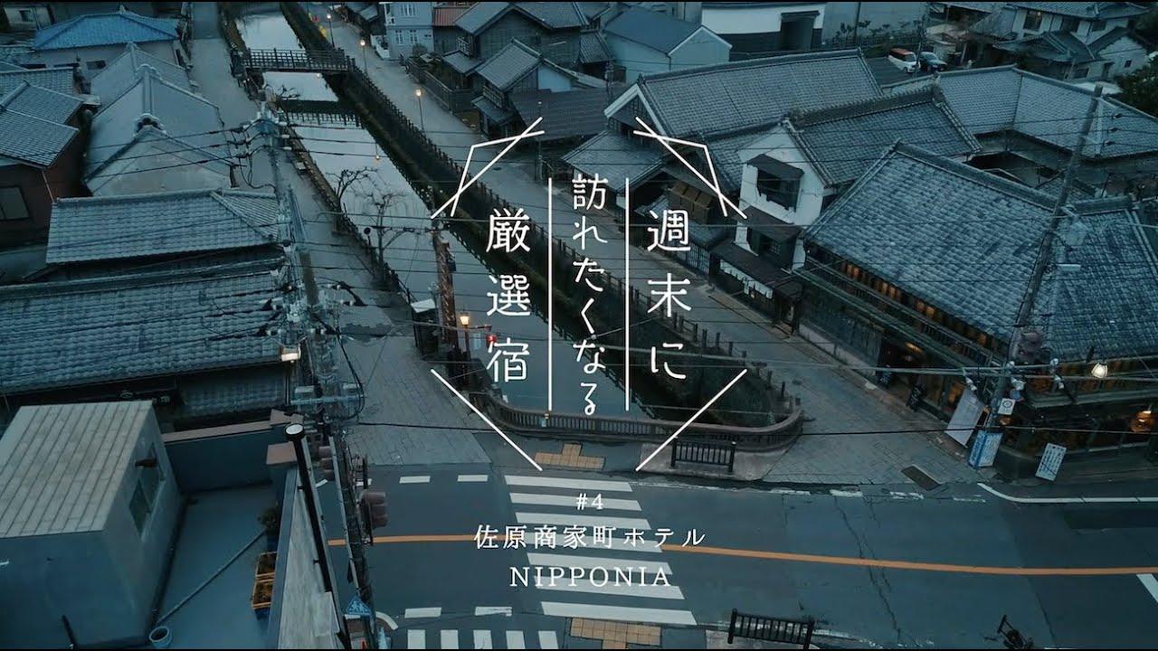 佐原商家町ホテル NIPPONIA【週末に訪れたくなる厳選宿】