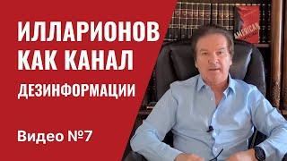 Видео №7. Дезинформация Илларионова после саммита в Женеве