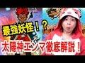 #115 【キラコマ超えるのか!?】 SSS太陽神エンマの強さ解説! エンマ武道会炎 Yo-kai Watch
