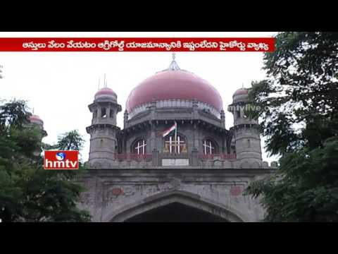 High Court Serious on CID over Delay of Agri Gold Properties Auction | HMTV