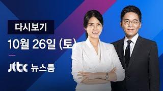 2019년 10월 26일 (토) 뉴스룸 다시보기 - 정경심 교수 구속 첫 주말…곳곳 집회