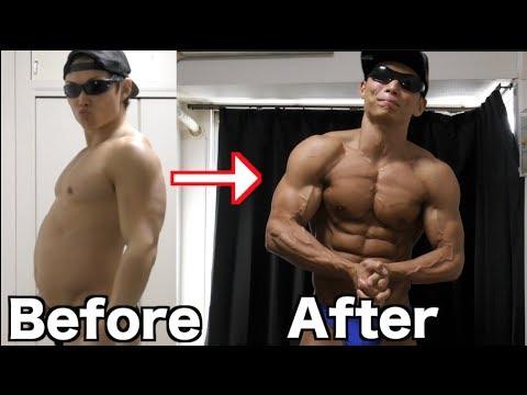 脂肪を落として筋肉を残す!!わざと太って4ヶ月で13キロ以上痩せました!!