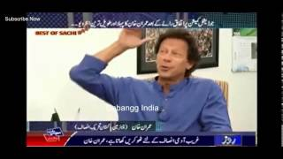 Imran Khan praising Indian metro train and slaps Pakistan metro officials for corruption