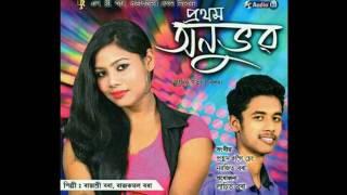 Chuma | Modern Assamese Song | Pratham Anubhav | Rajoshree & Rajkamal | Prahlad Seng, Nabajit Bora