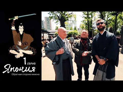 Япония. Обратная сторона кимоно. 1 серия. Островитяне. Путешествия Познера и Урганта