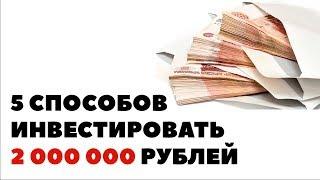 Как заработать 1 млн рублей за месяц в 2018 году
