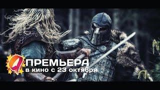 Викинги (2014) HD трейлер | премьера 23 октября