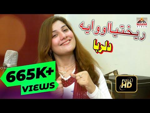 Dilruba New Pashto HD Song - Rekhtiya Owaya By Dilruba