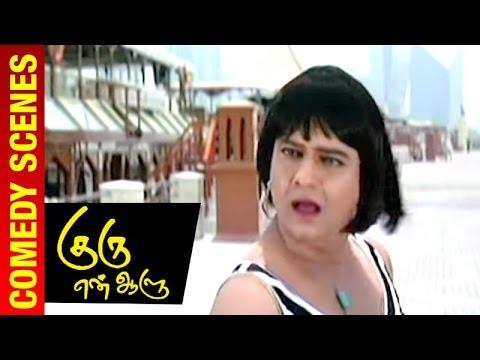 Guru En Aalu - Tamil Movie | Abbas Romancing Vivek | Madhavan | Mamta Mohandas | Comedy Scene