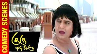 guru en aalu tamil movie abbas romancing vivek madhavan mamta mohandas comedy scene