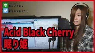 Acid Black Cherryの眠り姫を歌いました☆ チャンネル登録をお願いします...