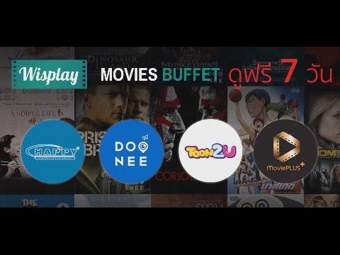 Wisplay แจกรหัสดูหนังฟรี 7 วัน !!