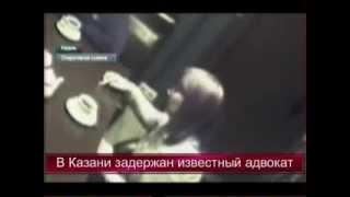 В Казани задержан известный адвокат(, 2014-01-30T17:04:42.000Z)