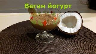 Веган йогурт (пп рецепты)