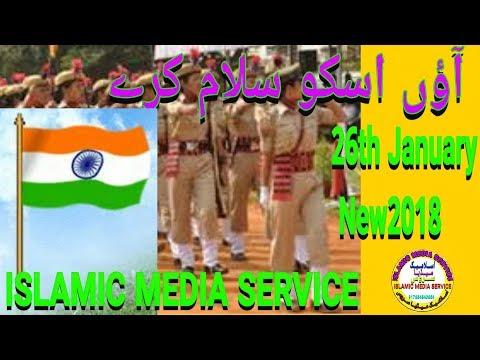 AAO ISKO SALAM KAREN | 26th January special trana | By.. ISLAMIC MEDIA SERVICE
