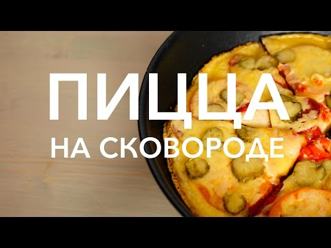 Пицца на сковороде [Рецепты Bon Appetit]