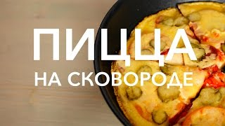пицца на сковороде рецепты bon appetit